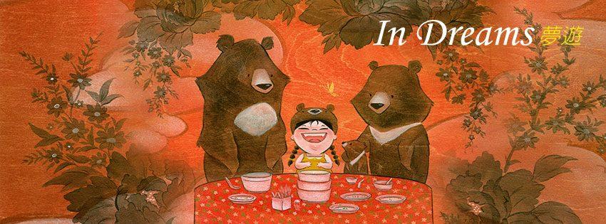 Martin Hsu in dreams