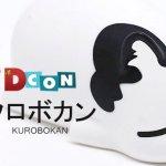 toy-chronicle-dcon-kurobokan-vinyl-exclusive