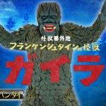 Movie Monster Gaira Vinyl Figure featured