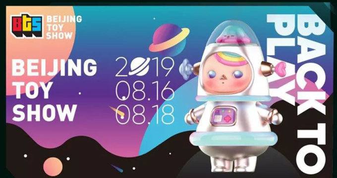 This image has an empty alt attribute; its file name is 2019-Beijing-Toy-Show-BTS--680x360.jpg